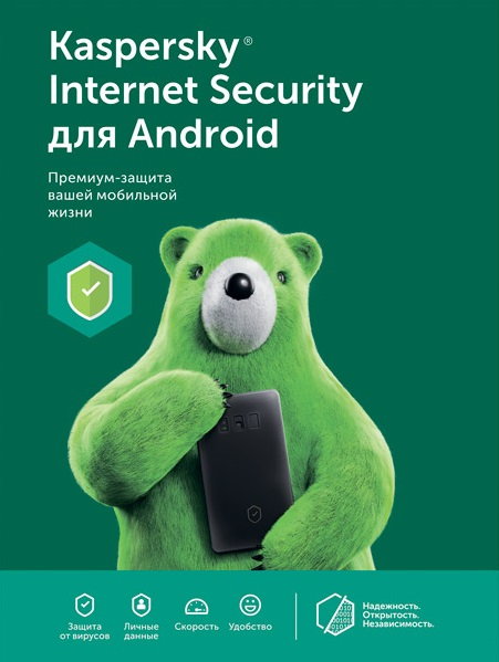 ✅ Kaspersky Internet Security for Android for 1 year