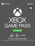 XBOX GAME PASS ULTIMATE+EA PLAY |12 Месяцев| АКЦИЯ*️