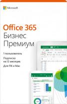 Microsoft Office 365 Business Premium 2019