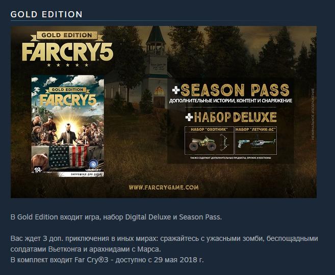 Far Cry® 5 (VPN) Gold