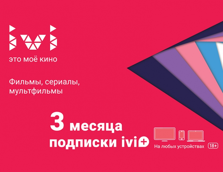 Subscription Ivi + for 90 days (1 months) 2019