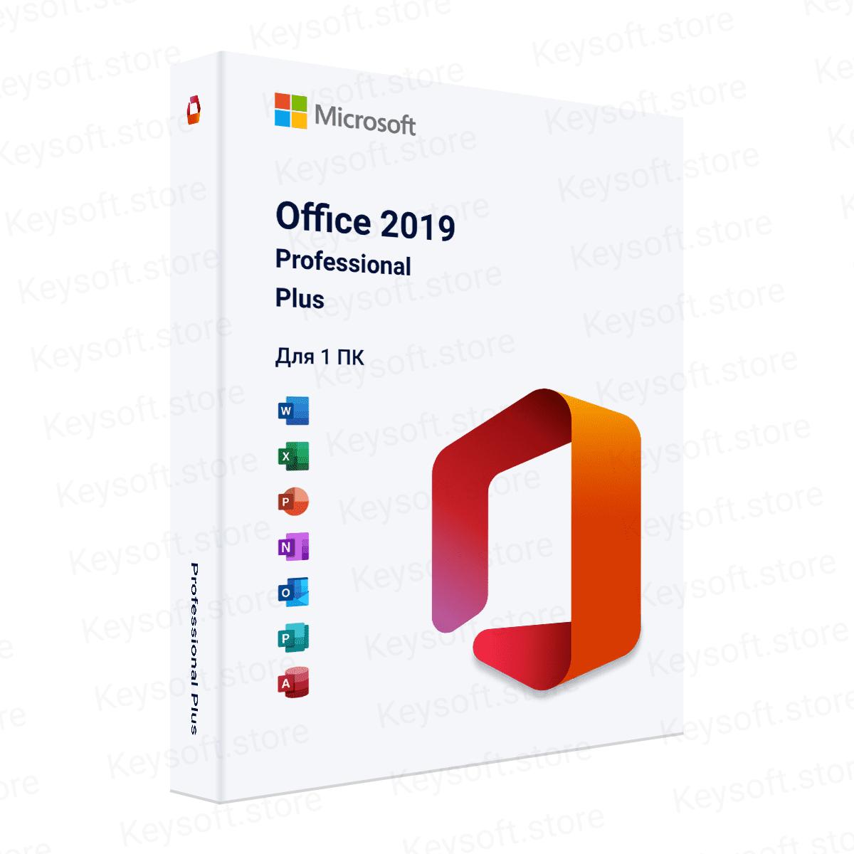 Office 2019 Professional Plus для 2 ПК