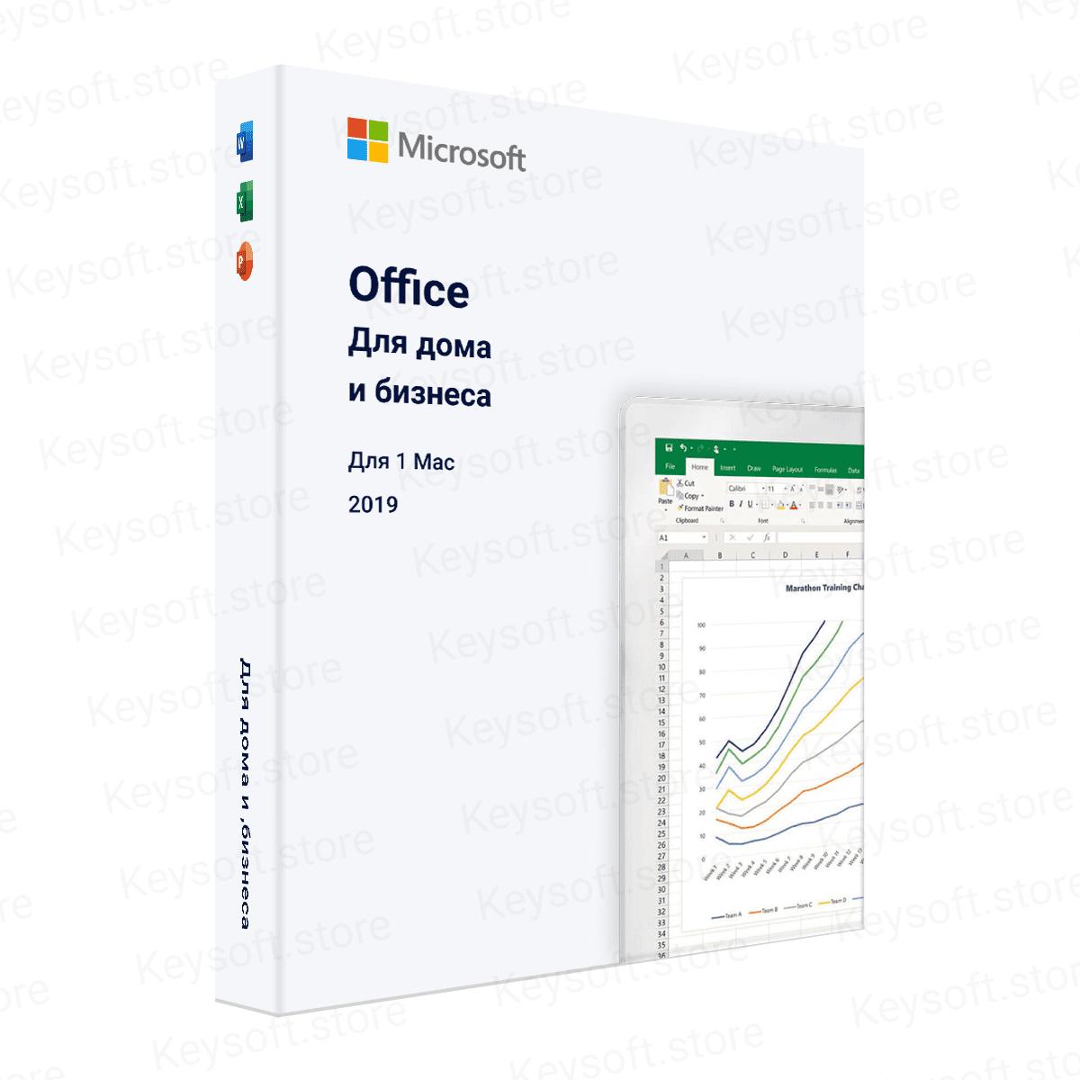Office 2019 Для Дома и Бизнеса для MAC