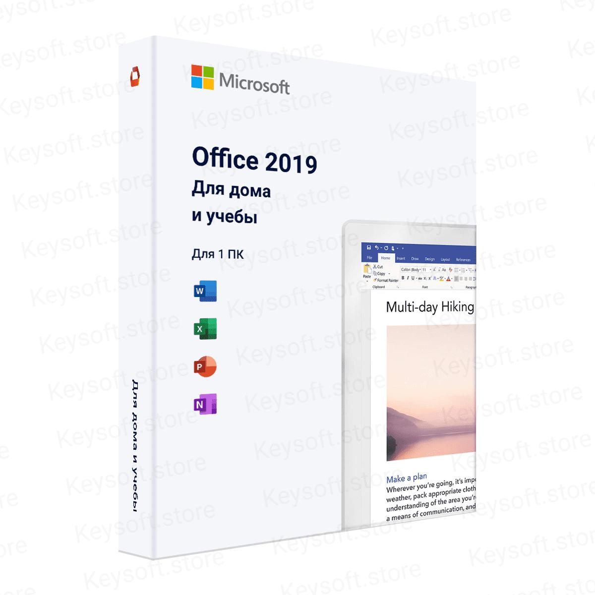 Office 2019 Для Дома и Учебы для MAC