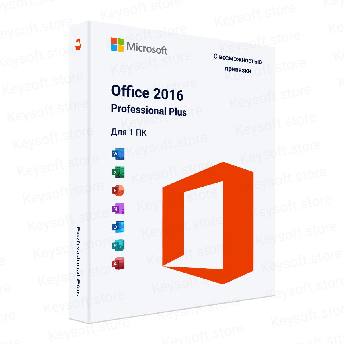 Office 2016 Professional Plus (С возможностью привязки)