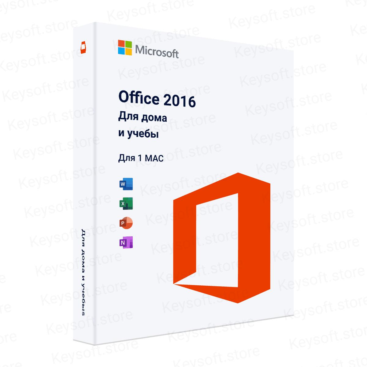 Office 2016 Для Дома и Учебы для MAC