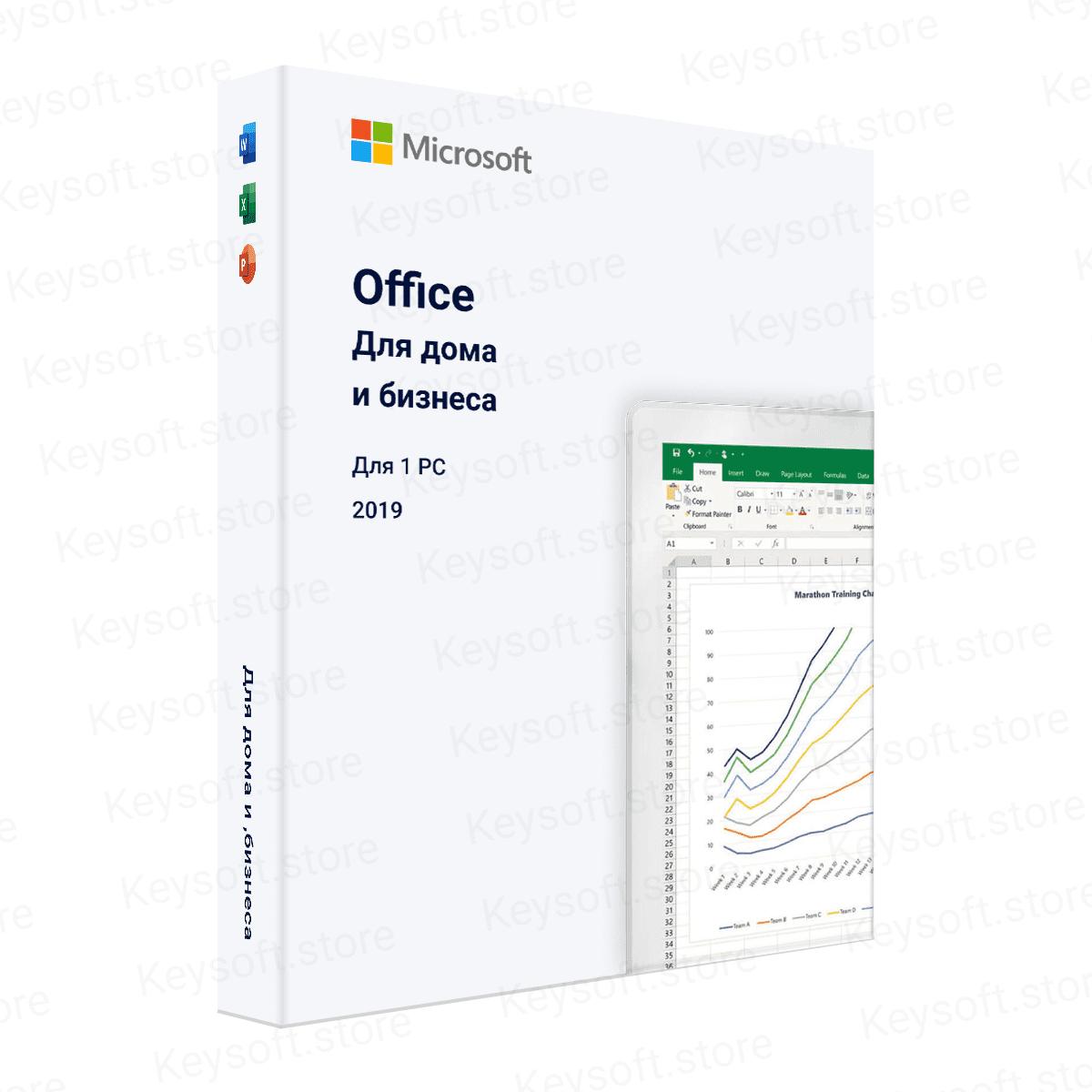 Office 2019 Для Дома и Бизнеса для Windows