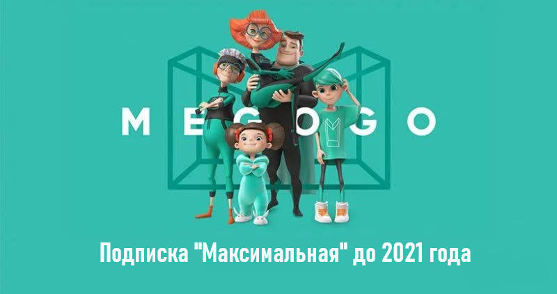 [RU] MEGOGO.NET account  [MAXIMUM] (2021) 🔥