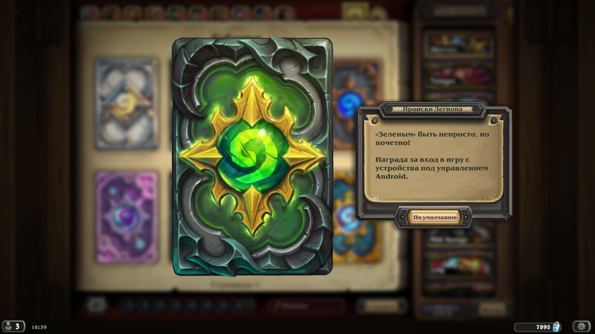 Buy LEGION SHEMES - Hearthstone - Cardback for Android and download