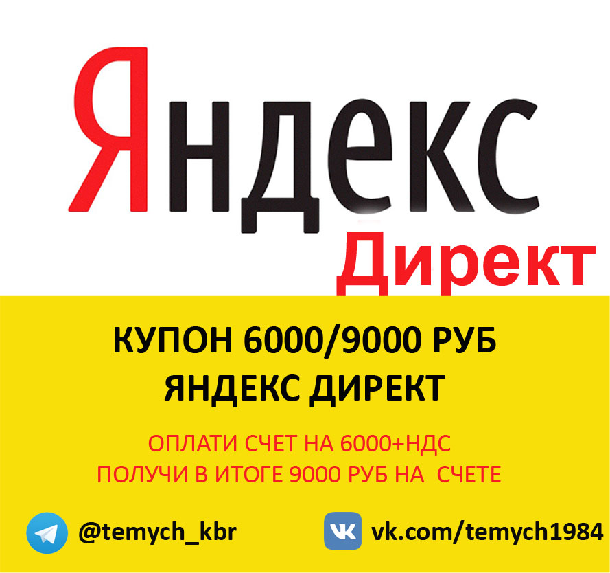Advertising coupon, discount in Yandex Direct 6000/9000