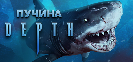 Depth (steam gift, russia)