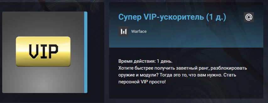 warface-vip