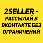 Service the bulk mail, Vkontakte 2 SELLER