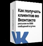 Сервис самых массовых рассылок в Вконтакте 2SELLER