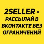 Сервис массовых рассылок в Вконтакте 2SELLER 1500
