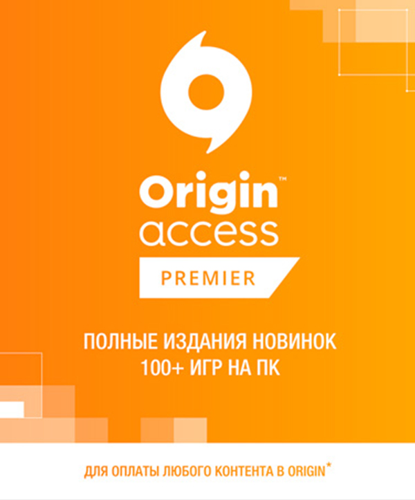 Payment card PC EA Origin Access Premier 1000 RUB RU