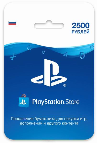 2500 PlayStation payment gift card RU PSN replenishment