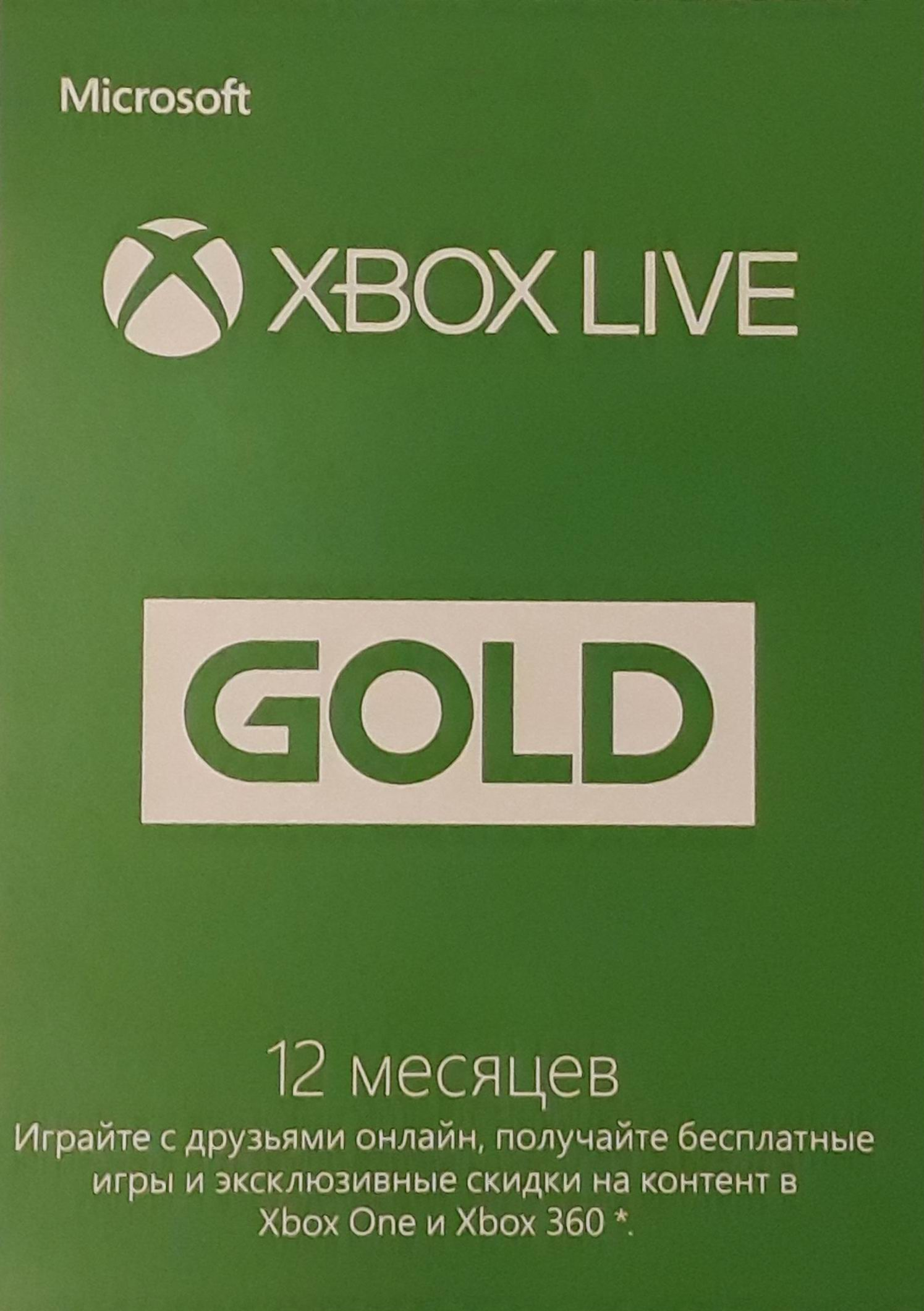 ✅ 12 months XBOX Live Gold gift card 🔑 subscription WW