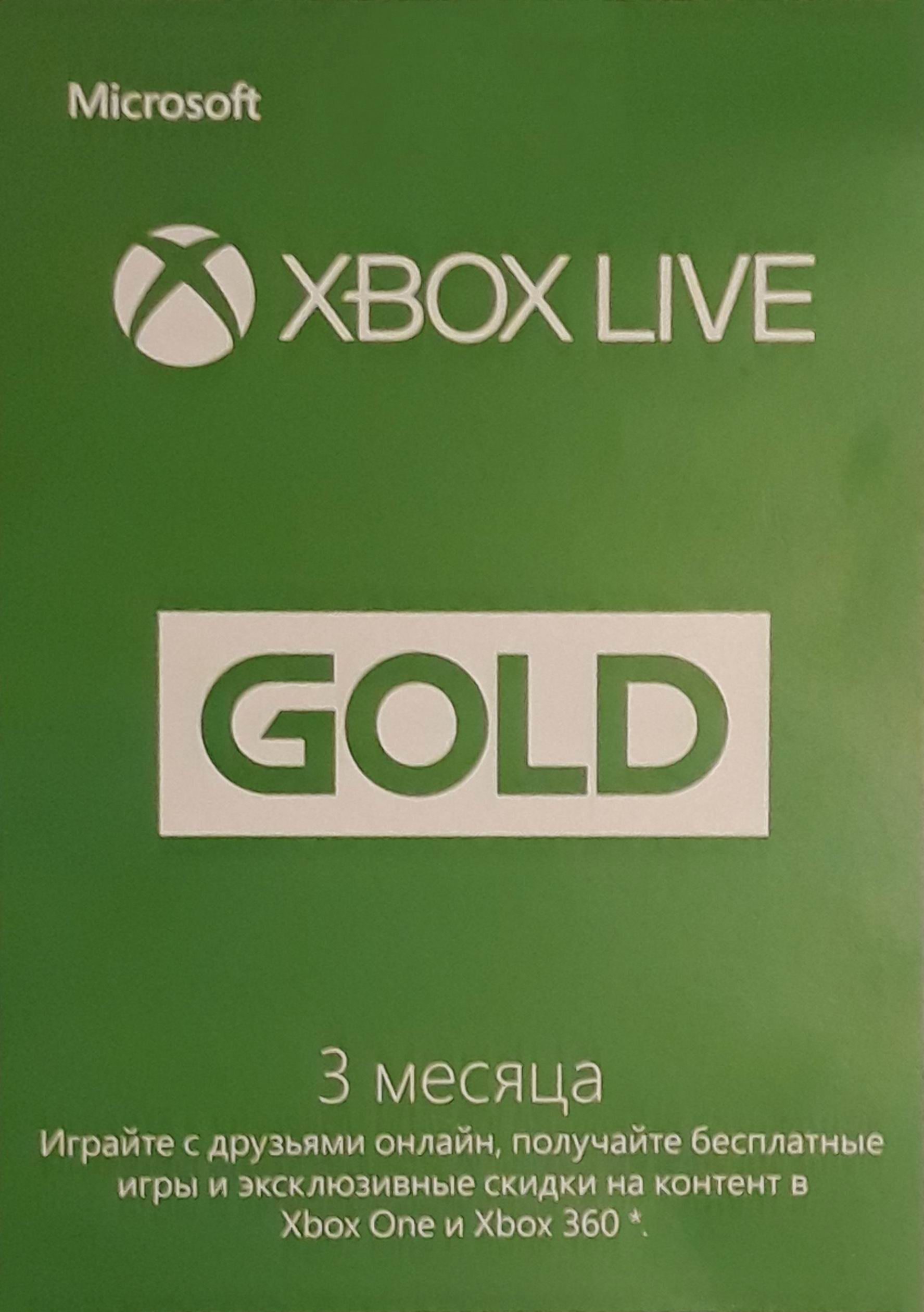 XBOX Live Gold subscription for 3 months all countries 2019