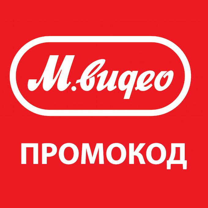 3000 of 11990 rub discount Mvideo promotional code RF 2019