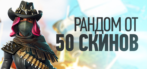 FORTNITE | 50+ PVP SKINS | CASHBACK | GUARANTEE