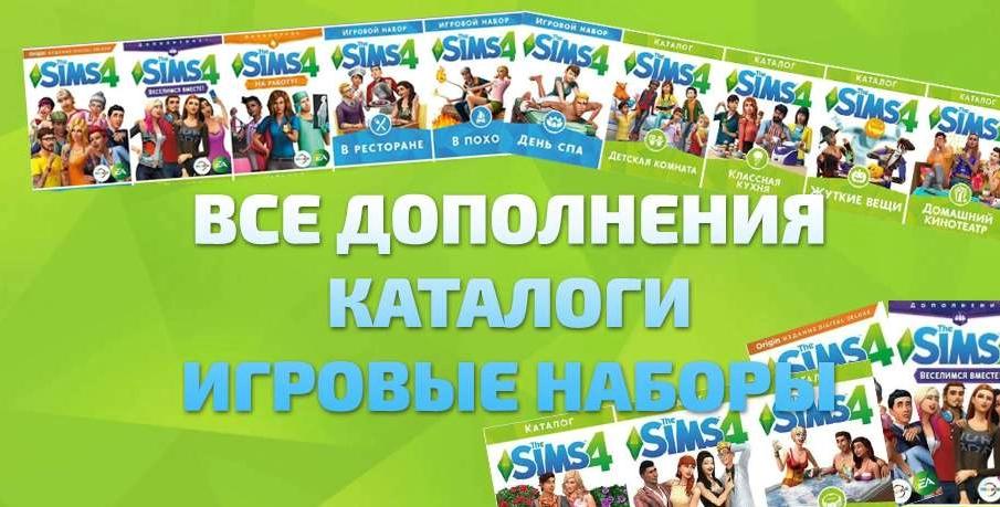 Фотография ⭐️the sims 4 все дополнения • пожизненная гарантия⭐️