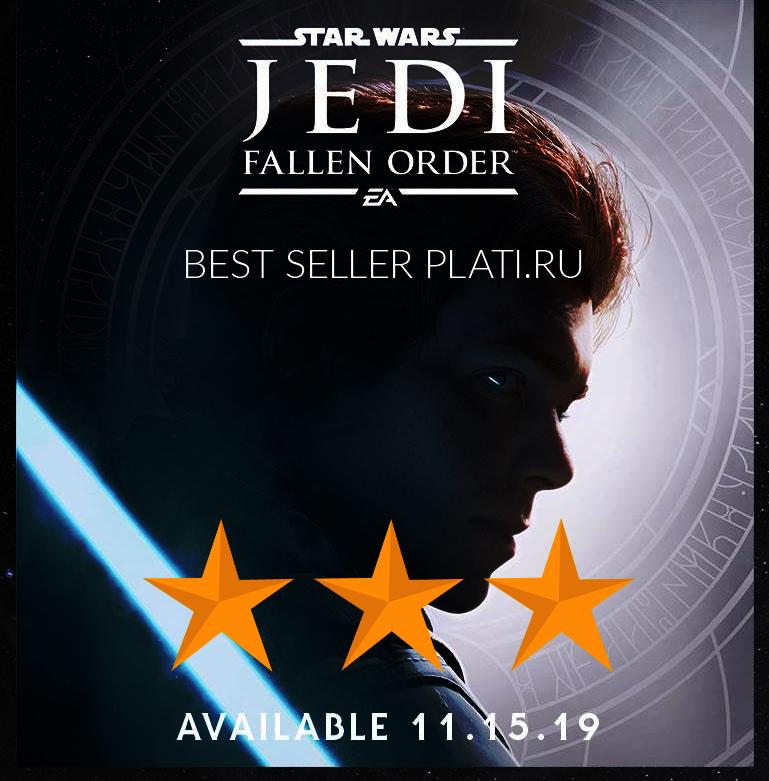STAR WARS Jedi: Fallen Order + ПОЖИЗНЕННАЯ ГАРАНТИЯ