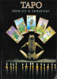 Learning to speculate on the Tarot cards and the program ForetellTarot