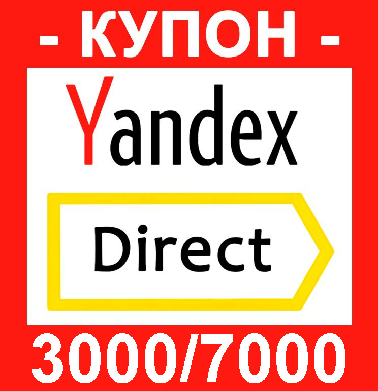 Promocode Yandex Direct for 3k/10k rubles