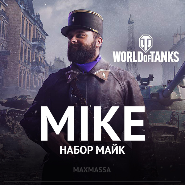 Twitch Prime PUBG / World of Tanks «Mike» 🔥