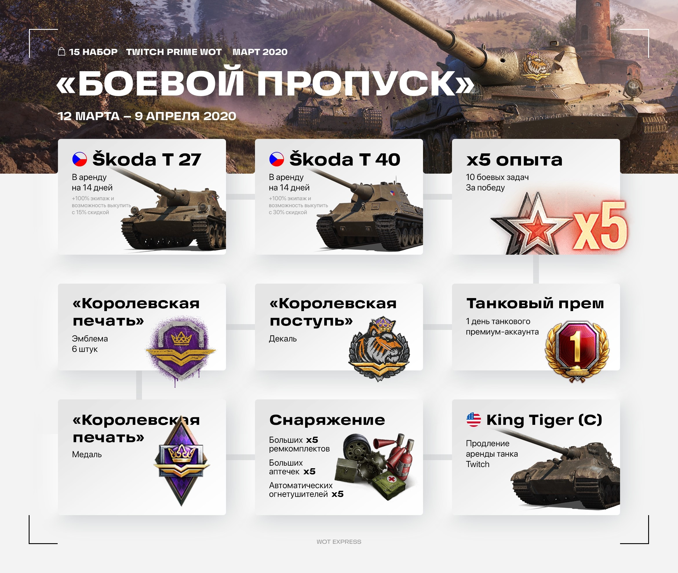 Twitch Prime World of Tanks «Battle Pass»  🔥