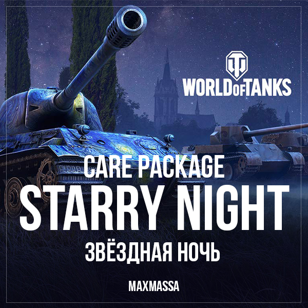 Twitch Prime World of Tanks «Starry Night»  🔥