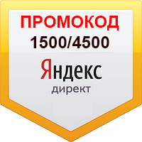 Promo code (coupon) for Yandex.Direct for 4500 rubles. 2019