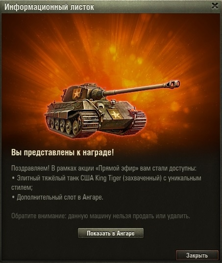 World of Tanks Care Package Lima / Twitch Prime WoT