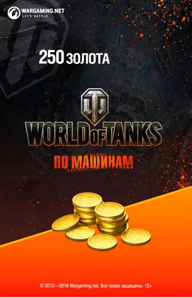 ⚡ Bonus-Code - 250 GOLD World Of Tanks  (RU)