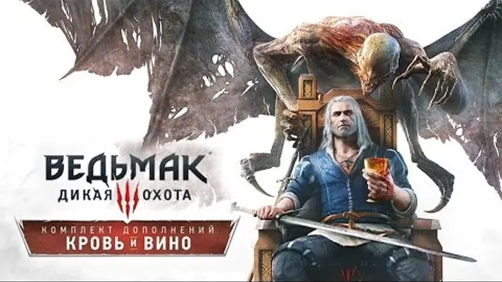 Ведьмак 3: Дикая охота - Кровь и Вино [STEAM KEY]