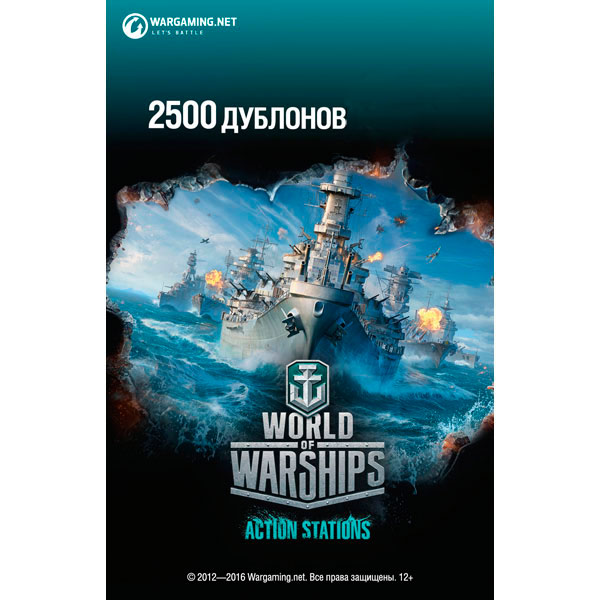 ⚡ BONUS-CODE World of Warships 2500 DUBLONES [RU ONLY]