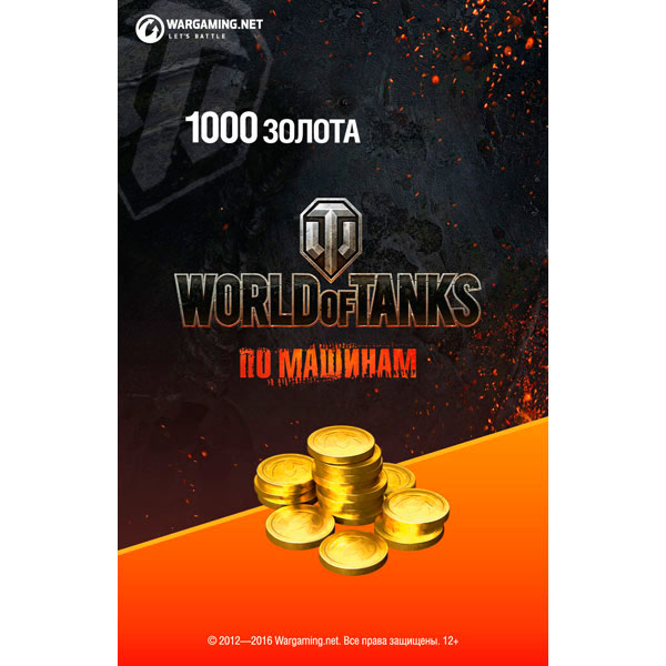 ⚡ BONUS-CODE World of Tanks 1000 GOLD [RU ONLY]