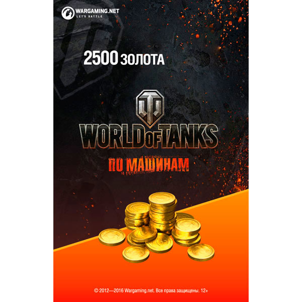 ⚡ BONUS-CODE World of Tanks 2500 GOLD [RU ONLY]