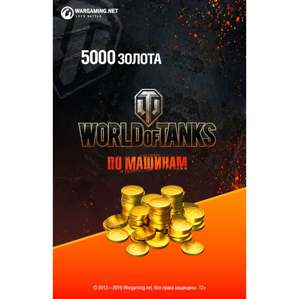 ⚡ BONUS-CODE World of Tanks 5000 GOLD [RU ONLY]
