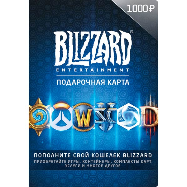 🔥 GIFT CARD BLIZZARD BATTLE.NET 1000 RUB [RU]