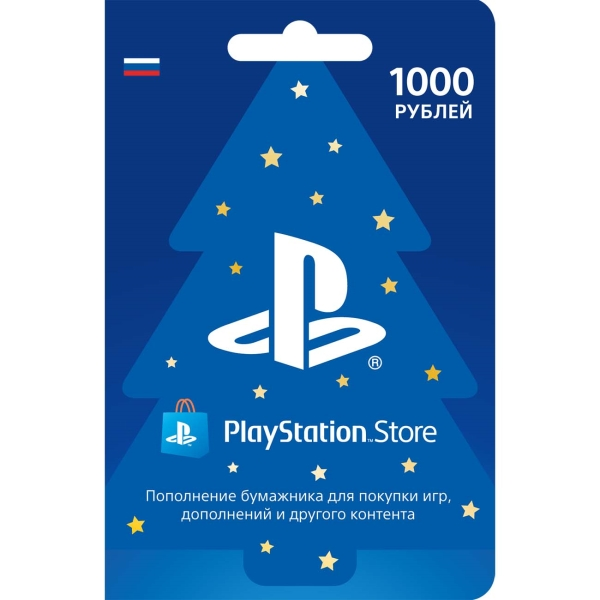 🔥 PAYMENT CARD 1000 RUB PLAYSTATION NETWORK PSN [RU]
