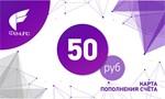 КАРТА ПОПОЛНЕНИЯ СЧЁТА ФЕНИКС — 50 РУБЛЕЙ