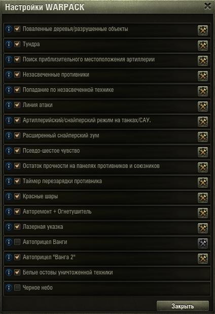 Моды Warpack World Of Tanks [7 дней]