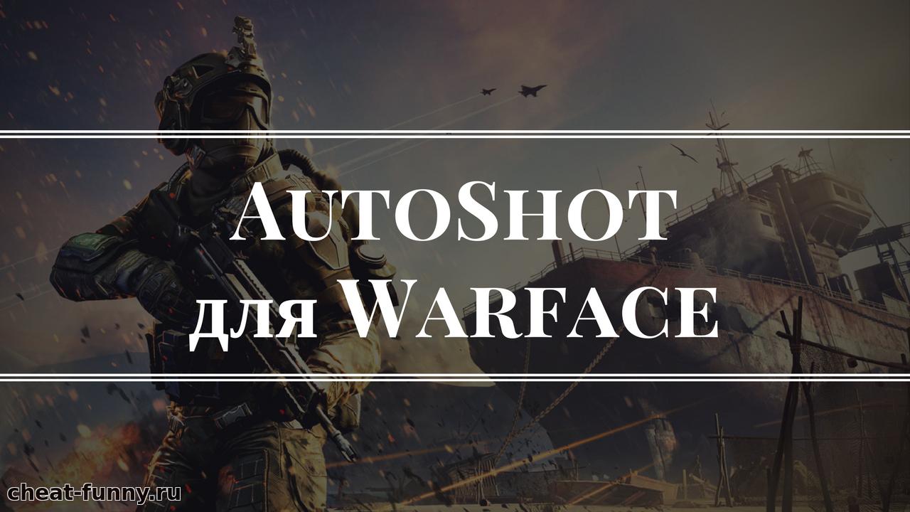 Dream Hack Autoshot для Ru Warface [4 дня]
