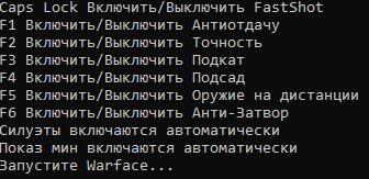 Storm Hack для WF | Windows x64 | 30 Дней