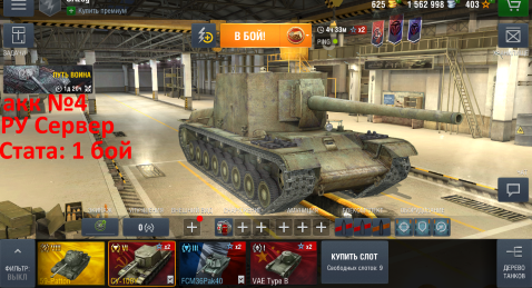 World of Tanks Blitz SU-100Y + 625 Gold + 1.5KK Silver 2019