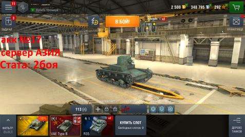 World of Tanks Blitz Account with 2500 gold 2019