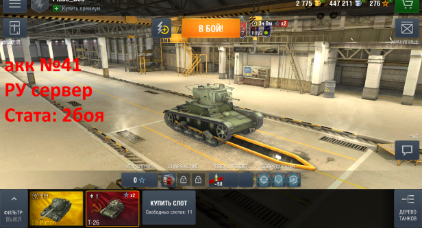 World of Tanks Blitz Account with 2775 gold 2019