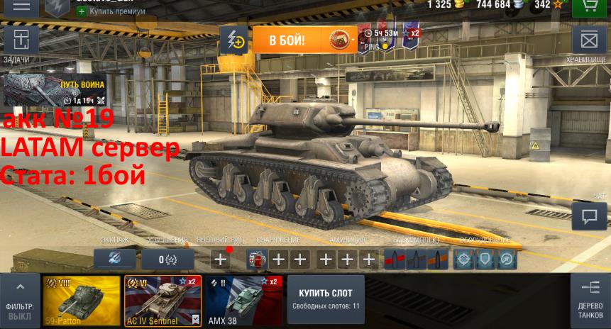 World of Tanks Blitz AC IV Sentinel + 1325 Gold 2019